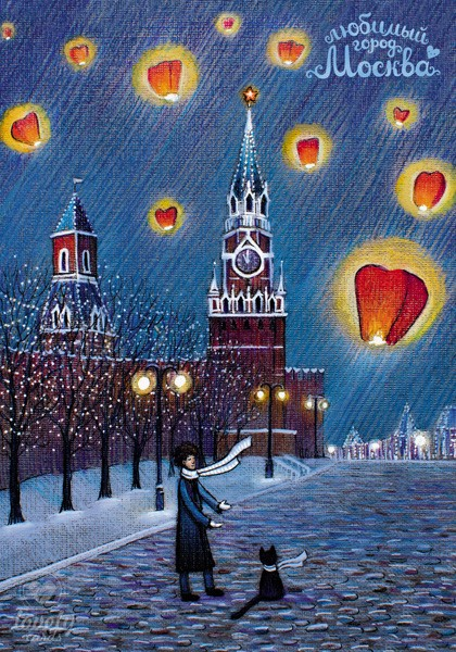 Москва. Любимый город