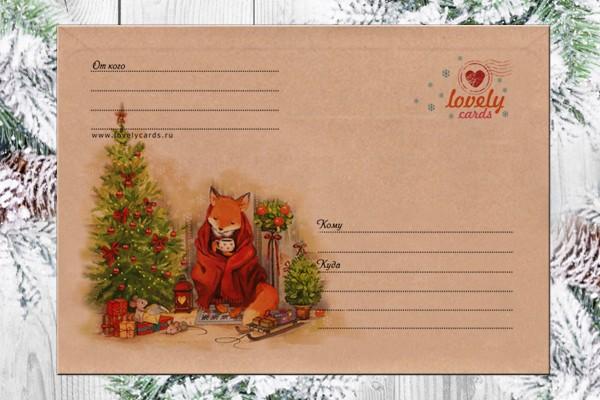 """Крафт-конверт """"Лиззи. Рождественское утро"""""""