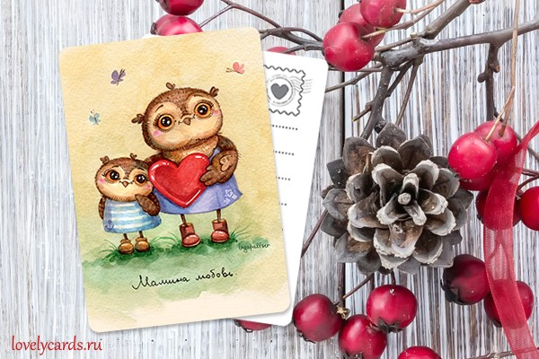 Мамина любовь. Мини-открытка