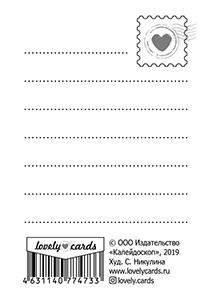 Рысь. Мини-открытка