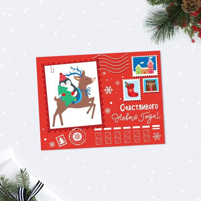 Новогоднее письмо. Мини-открытка