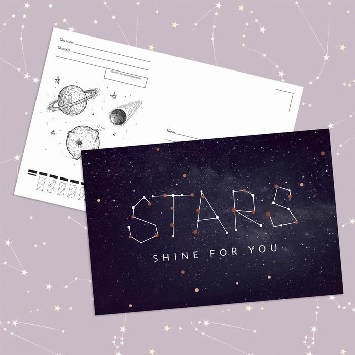 Звезды светят для тебя