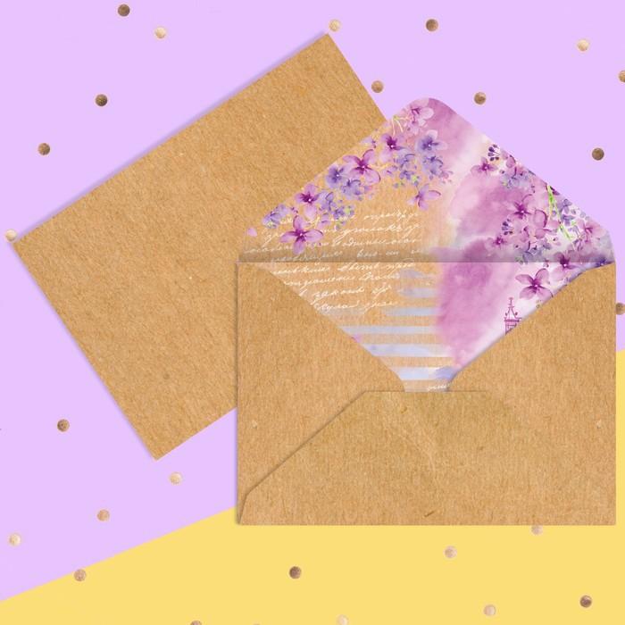 """Крафт-конверт """"Для тебя"""""""