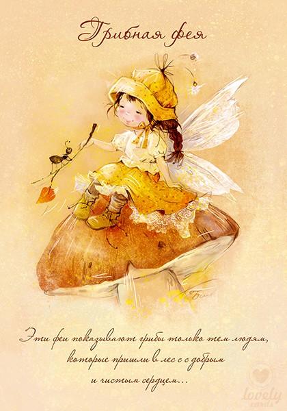 Грибная фея