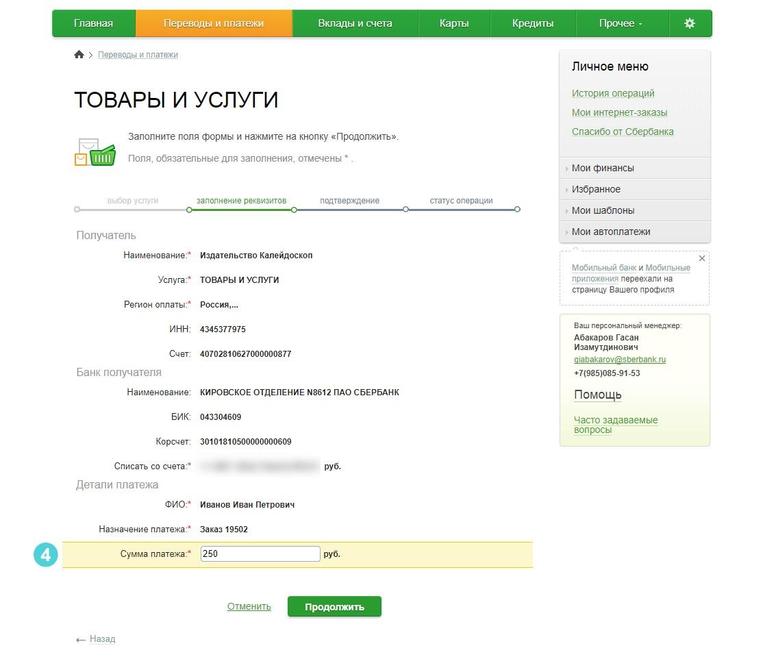 http://lovelycards.ru/themes/lovelycards/img/instructions/sbonline/4.jpg