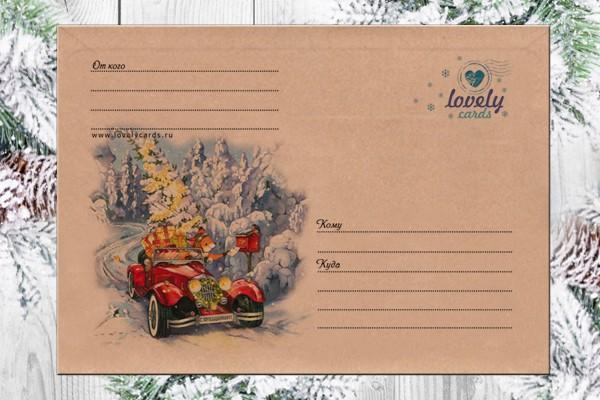 "Крафт-конверт ""Лиззи. Новогодний автомобиль"""
