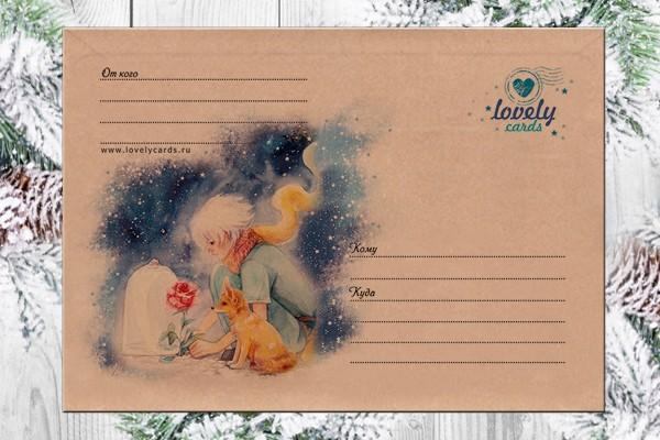 """Крафт-конверт """"Маленький принц"""""""