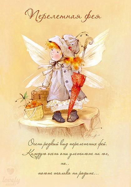 Перелётная фея